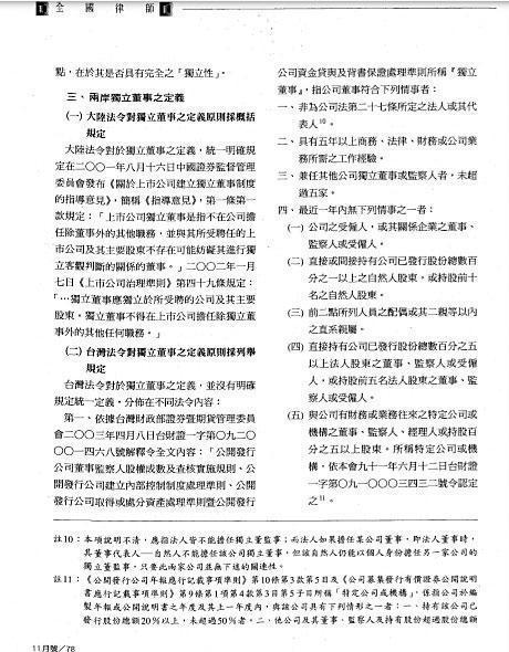 楊敏華的教授升等論文,遭控多處自我抄襲,內容50~90%雷同,部分文字幾近相同,僅調整格式。(圖為期刊發表論文)