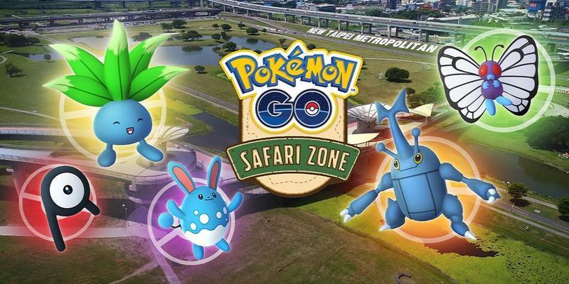 新北大都會公園將舉行「Pokémon GO Safari Zone」,玩家有機會抓到限定稀有怪。(翻攝寶可夢官網)