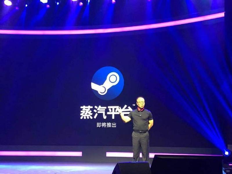 STEAM中國版將命名為「蒸汽平台」。(翻攝自IT之家)
