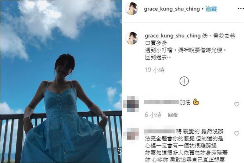 阿翔老婆Grace曬照,表示自己正在逐漸復原中,還發文透露「想回到過去」心聲。(翻攝自Grace IG)