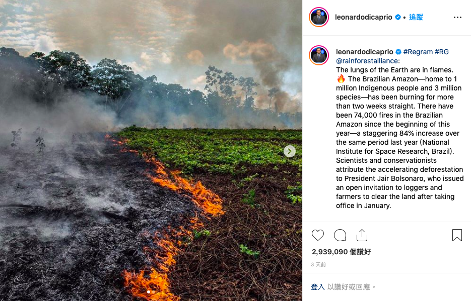 但是Instagram上的李奧納多,簡直就像另外一個人,所有的貼文都跟環保議題有關。(翻攝Leonardo DiCaprio官方Instagram)