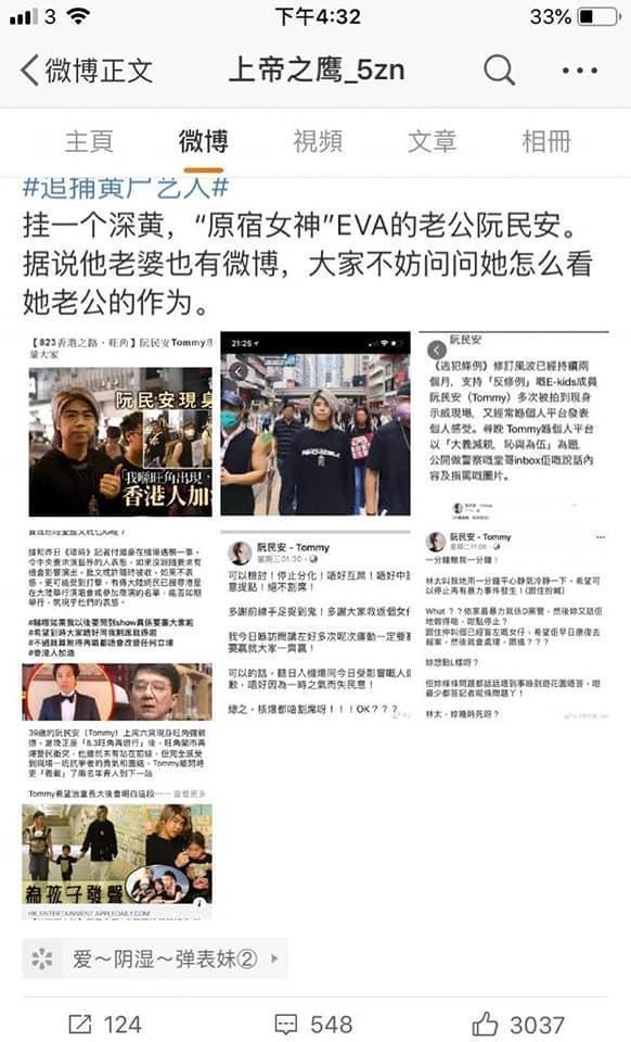 阮民安近期遭中國網友截圖臉書貼文,並揚言封殺試圖讓阮民安低頭。(翻攝阮民安臉書)