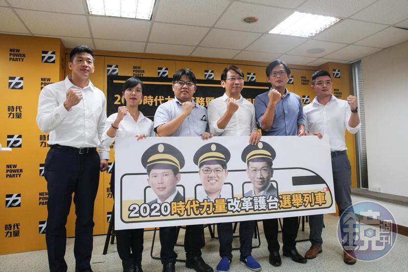 時力新任主席徐永明(右3)、前主席黃國昌(右2)、邱顯智(左3)與新任黨務團隊啟動選舉列車。