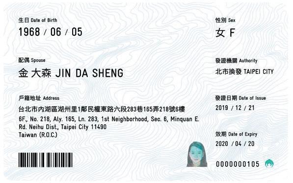 新式數位身分證預計明年10月開始換發。(翻攝自身分證明文件再設計網頁)