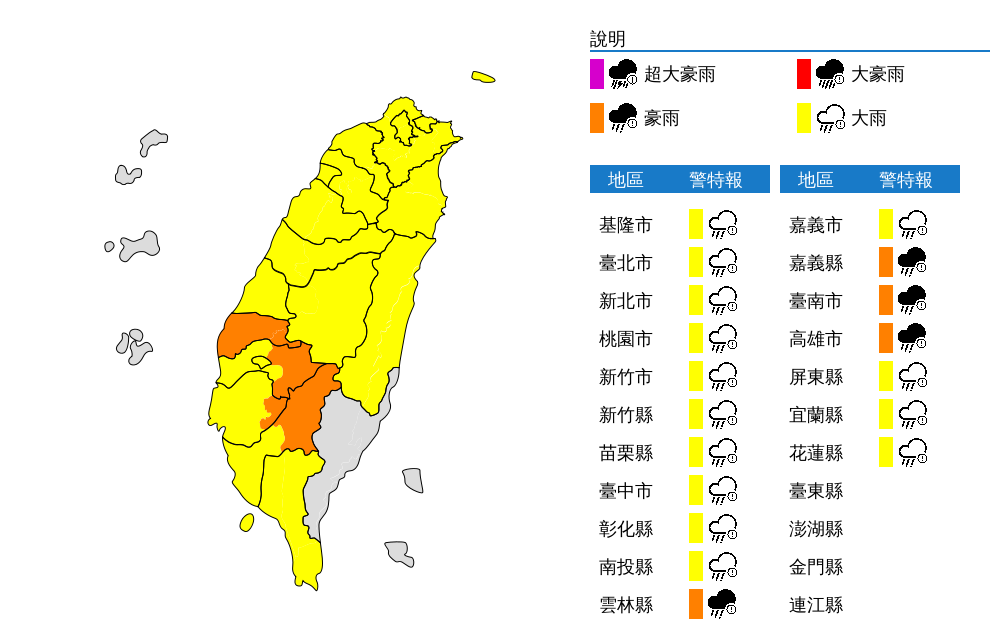 中央氣象局針對全台18縣市發布豪雨、大雨特報,提醒民眾外出記得隨身攜帶雨具。(中央氣象局提供)