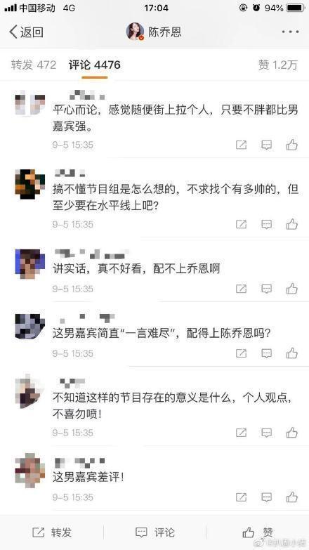 節目播出後,有網友在陳喬恩微博上留言批評男嘉賓。(翻攝微博)
