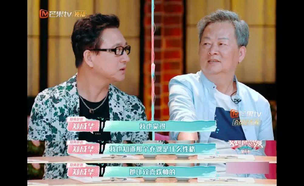 坐在一旁的鄭爽爸爸也表示認同陳爸看法。(翻攝微博)