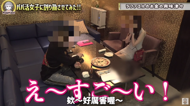 日本網紅拉斐爾刻意釣出靠乾爹養的正妹出來聊天,正妹劈頭就關心他的年收入。(截圖自影片)