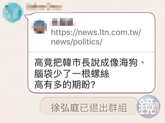 難忍OpenKMT群組黑韓言論的北市議員徐弘庭,乾脆退出群組。(讀者提供)