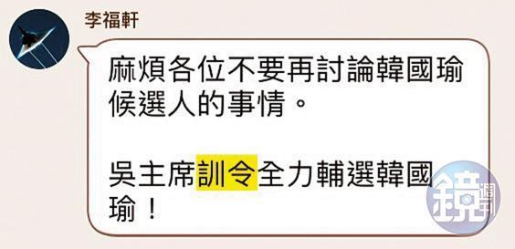事實上,李福軒在藍營總統初選過後,曾在群組內部公開呼籲挺韓,但效果不彰。(讀者提供)