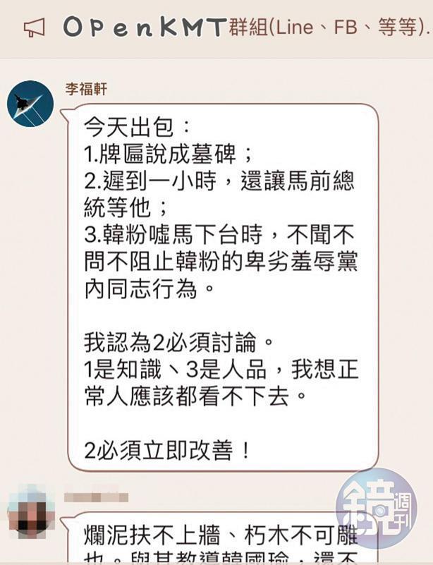 對韓國瑜造勢出包,李福軒當晚就在群組內羅列韓犯下的3大錯誤,還獲其他成員附和。(讀者提供)