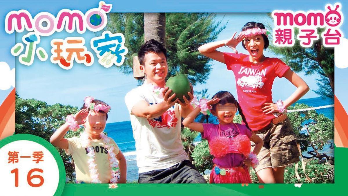 陳嘉行還是焦糖哥哥時,曾與彤彤姐姐一起主持momo親子台的節目《momo小玩家》。(翻攝自momo親子台)