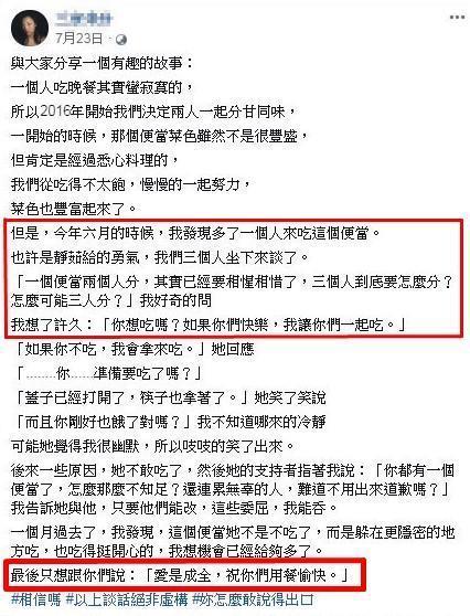 馬俊麟的老婆梁敏婷其實跟阿翔的老婆有些相似,頗愛在臉書上放話,但她偏「自走砲」路線,跟翔嫂那種大器正宮的演法不同。(翻攝自梁敏婷臉書)
