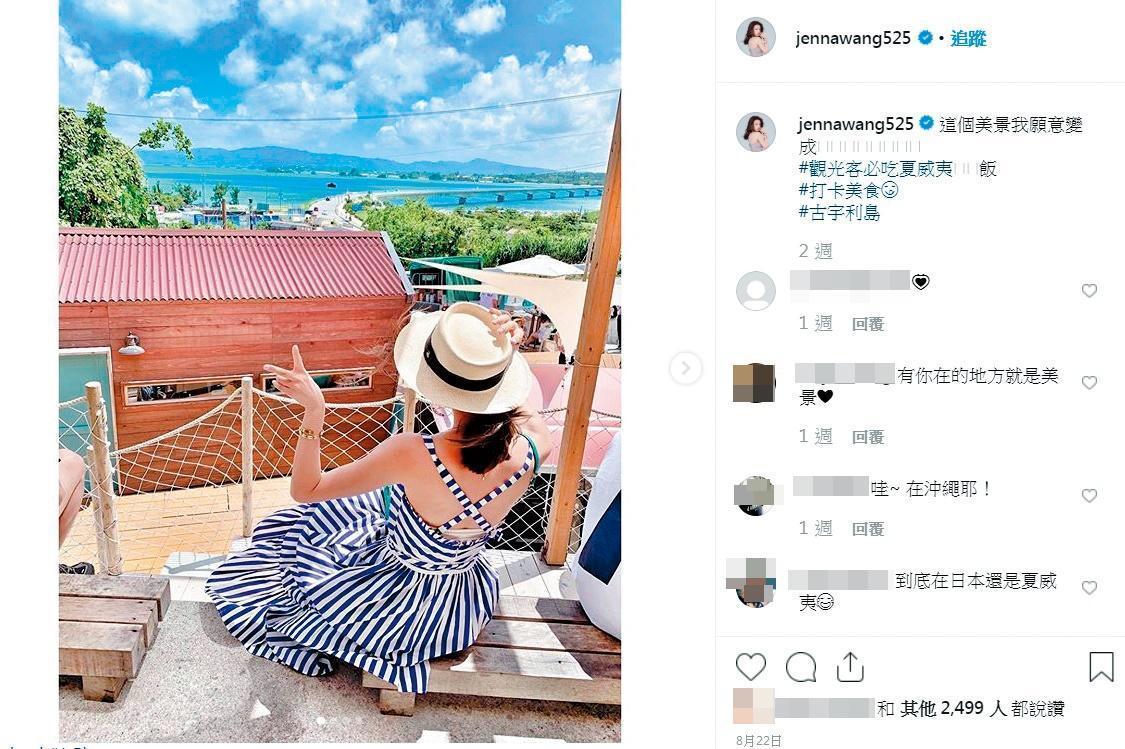 王思平與李世偉日前一起沖繩旅遊,在同個位置留下背影照,戀情也因而露餡。