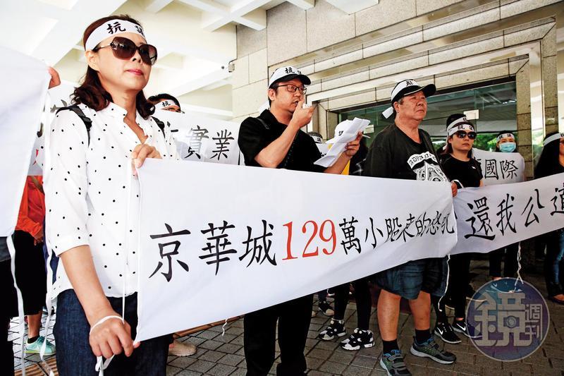 京華城小股東為了容積率放寬問題,籌組自救會抗議,槓上台北市政府。