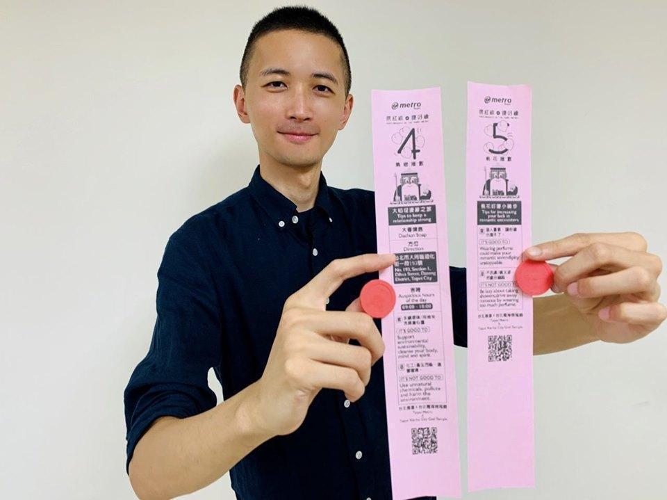 在雙連站購買月老車票時,售票機還會列印紅色捷緣籤詩。(台北霞海城隍廟提供)
