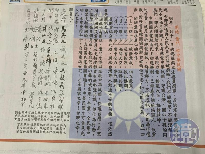 國民黨榮譽主席連戰、現任黨主席吳敦義、前總統馬英九等31位大老,今(12日)在各大報刊登「團結、奮鬥、救中華民國」聲明。(翻攝自由時報)