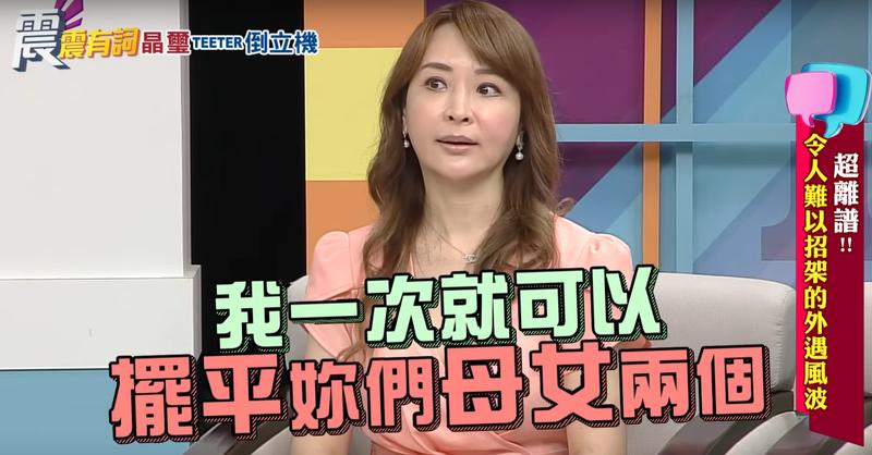 藝人蔣萍日前在節目中自曝20年前上段婚姻的往事。(翻攝自Youtube)
