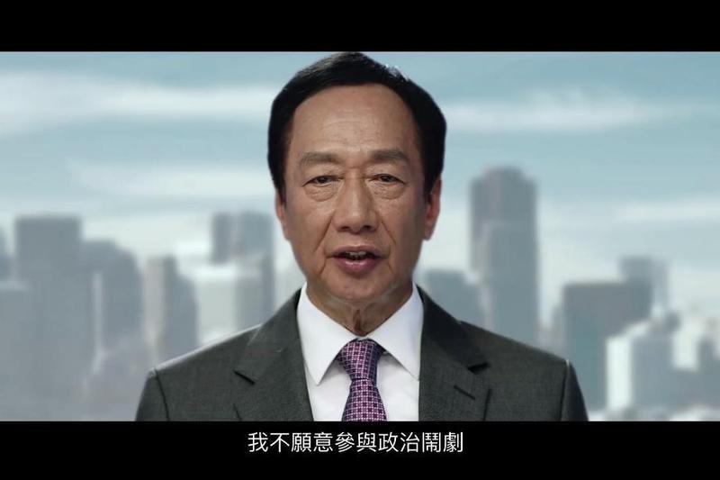 鴻海創辦人郭台銘昨日深夜宣布不參與2020年總統大選,今在臉書發布退選影片。(翻攝自郭台銘臉書影片)