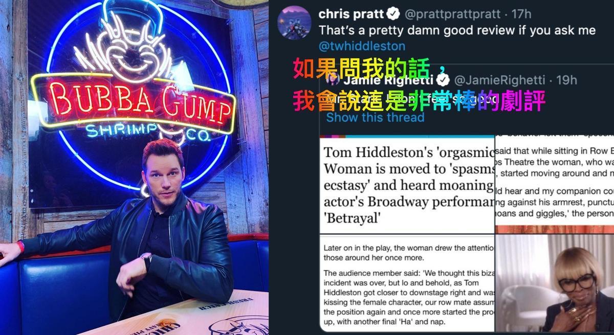 星爵克里斯普瑞特在推特轉發這則新聞,並稱讚這是很棒的劇評還tag湯姆希德斯頓。(翻攝自克里斯普瑞特IG與推特)