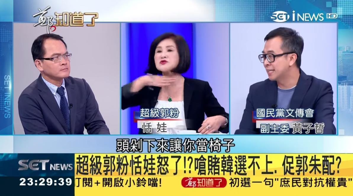 超級郭粉恬娃上政論節目時,斷言韓絕對選不上總統,更在國民黨文傳會副主委面前嗆聲,若韓當選「我頭剁下來當椅子坐」。(翻攝自YouTube)