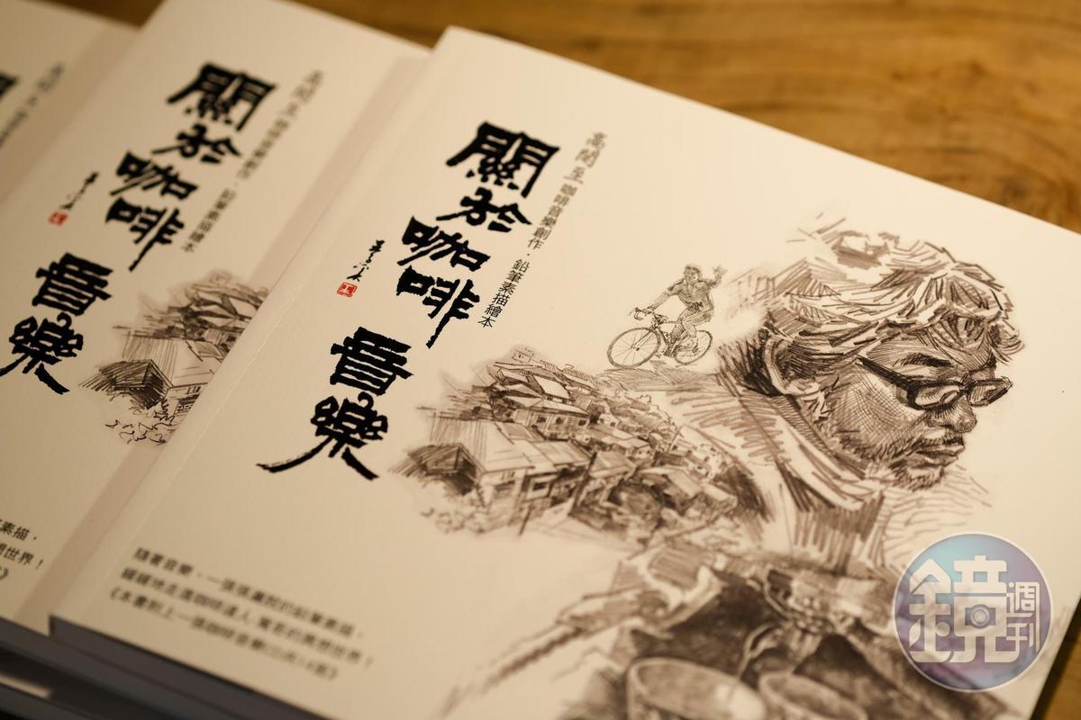 新書「關於咖啡音樂人」有文字、插畫及音樂。