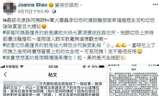 Joanna的爆料文用字遣詞頗尖銳,比如頻頻稱孫瑩瑩是阿姨。(翻攝自Joanna臉書)