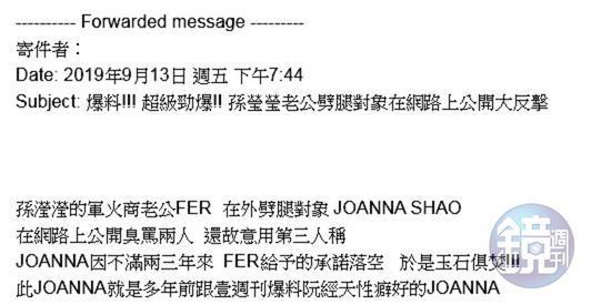 本刊收到爆料,阮經天前女友Joanna介入孫瑩瑩與李仕凡之間不成,憤而上網大掀這對夫妻醜料。