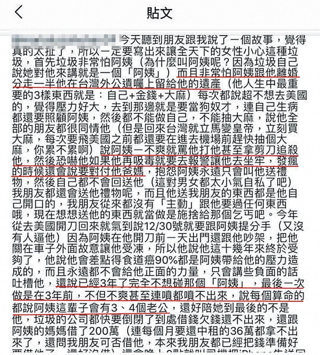 爆料文中,李仕凡被指是因為錢,才一直不跟孫瑩瑩離婚。(翻攝自Joanna臉書)