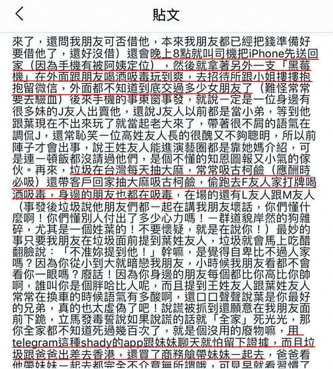李仕凡跟孫瑩瑩分隔兩地,但李仕凡似乎並不滿意婚後生活。(翻攝自Joanna臉書)