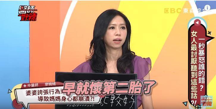 中醫師廖婉絨分享惡婆婆逼生子的案例,聽得現場來賓驚訝。(翻攝自《醫師好辣》YouTube)