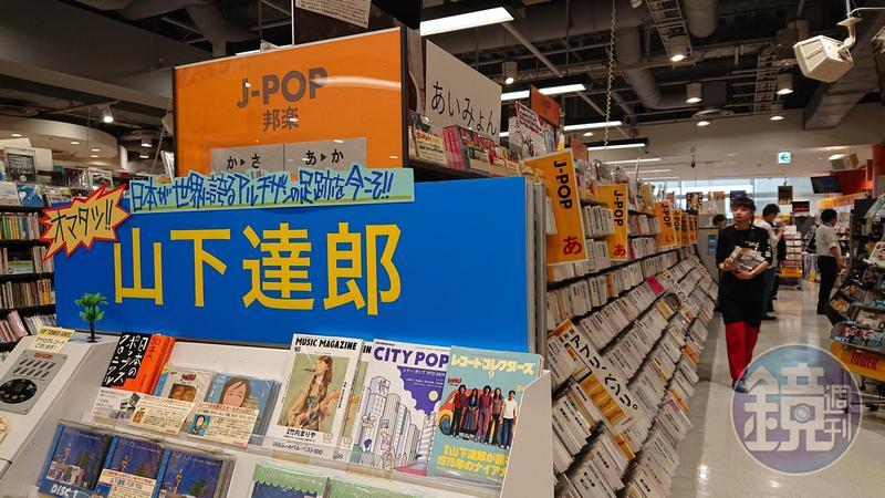 日本淘兒唱片各個店舖,會因為採購人員的喜好,主打不同藝人,進而做出店鋪差異化。圖為淘兒新宿店一角。