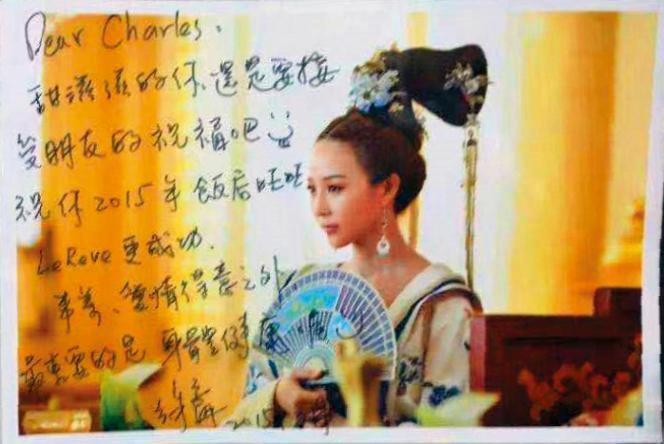 從張鈞甯親手寫的字句,看得出來她很會撩帝寶男,而且必以Dear Charles開頭,也知道對方有女友了。(讀者提供)
