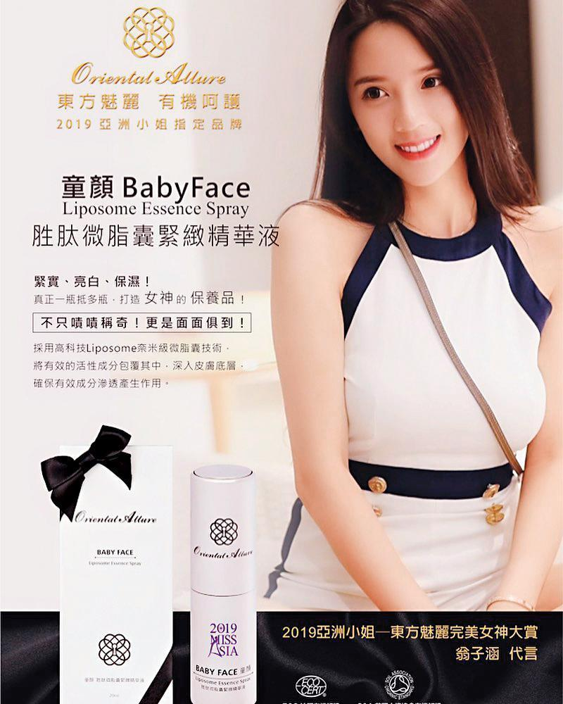 JKF女郎子涵有著時下標準的複製人網紅臉,整張臉看起來如同作工精細的產品,她也相當識趣的為醫美代言。(翻攝自子涵IG)