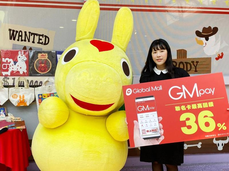 趕搭行動支付趨勢,Global Mall環球購物中心將於10月10日推出GM pay,首刷最高回饋點數可達36%。(業者提供)