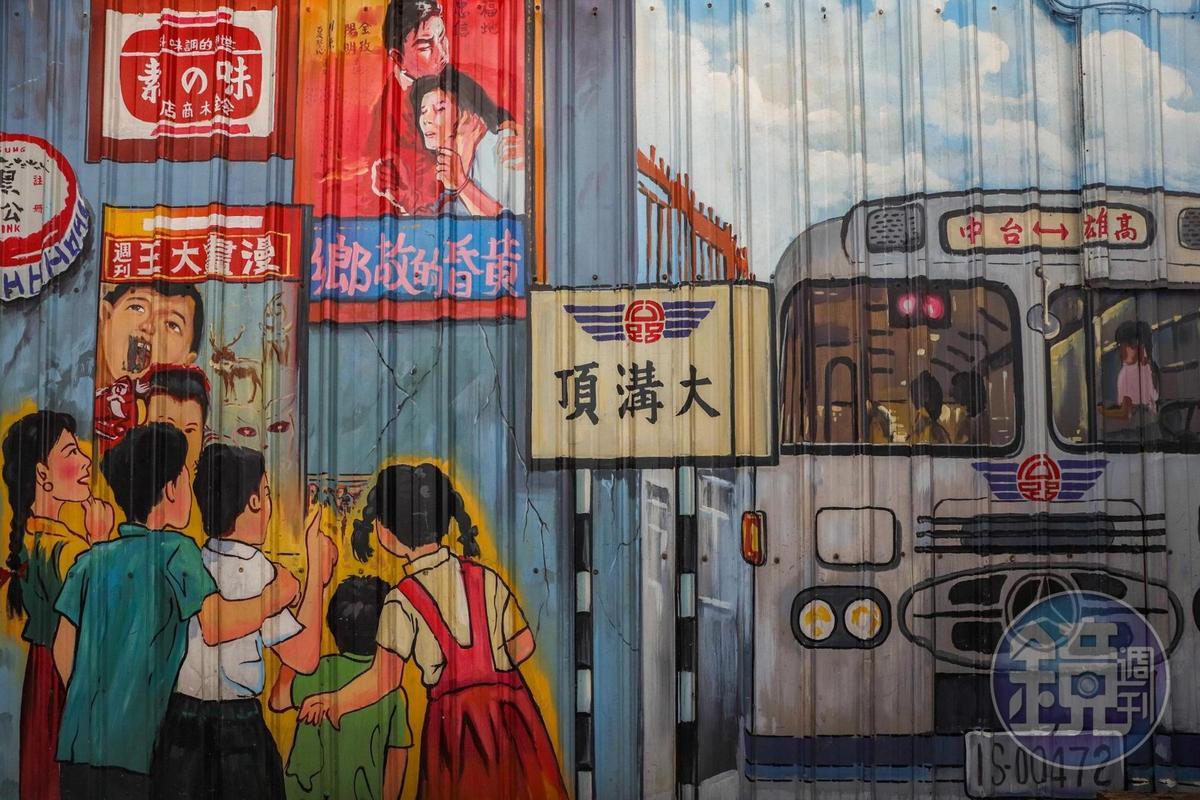 大溝頂老市場的過往,透過彩繪牆可以略知一二。