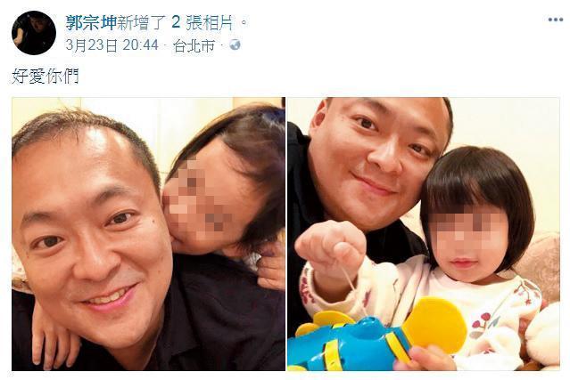 郭宗坤跟孩子感情很好,官司敗訴後,期望家人團聚落空。(翻攝自郭宗坤臉書)