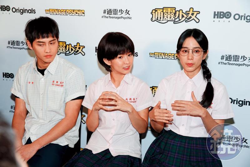 温貞菱(右)和郭書瑤(中)演出《通靈少女2》時,太愛講自己有靈異體質,一度讓郭書瑤不爽。左為范少勳。