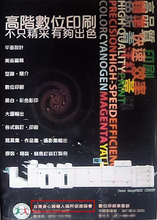 台灣身心障礙人協會位在蘭州市場2樓的辦公室門口,貼有該協會海報。