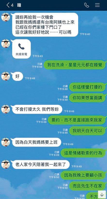 王瞳帶著媽媽、阿姨突然登門欲向馬俊麟妻子道歉被拒絕,馬妻事後在臉書上po出和王瞳的對話。(翻攝自梁敏婷臉書)