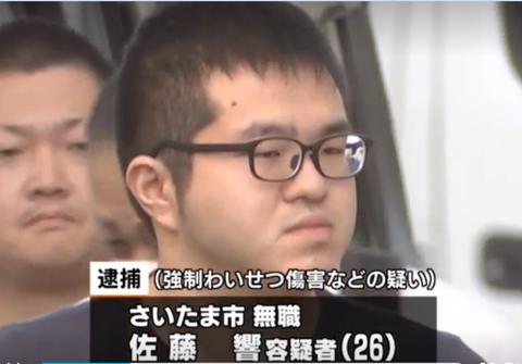 佐藤響被捕後表示自己是松岡笑南的粉絲,對於罪行坦承不諱。(翻攝自日網)