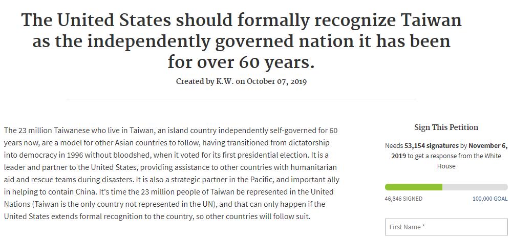 美國網友發起連署,呼籲美國正式承認台灣過去60年來是獨立國家。(翻攝自We the People)