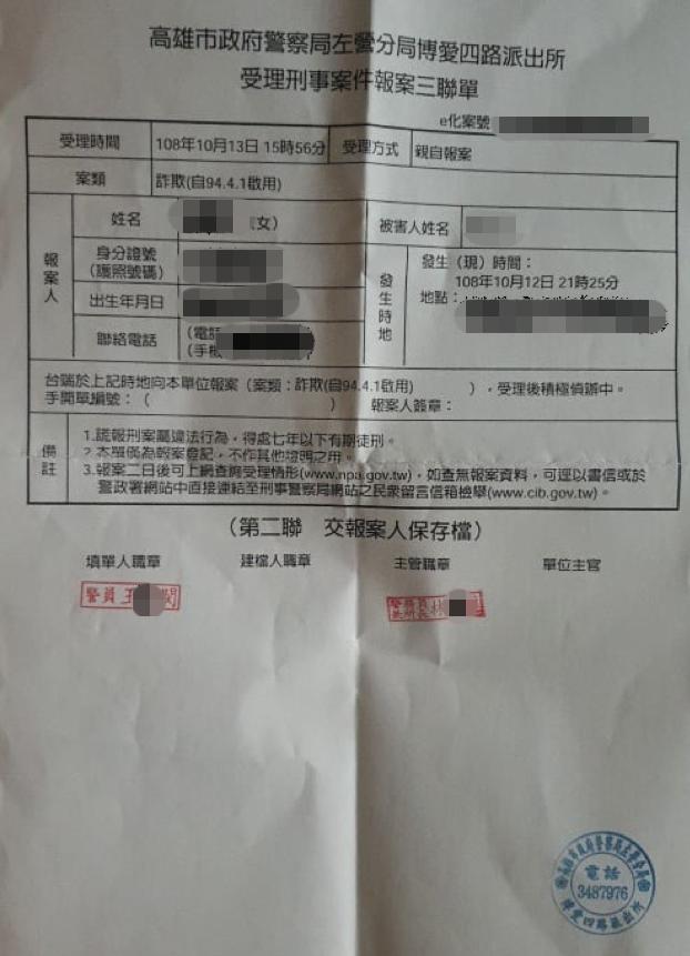 有民眾向黃牛業者購買黃牛票時驚覺受騙,向警方報案提起詐欺。(讀者提供)