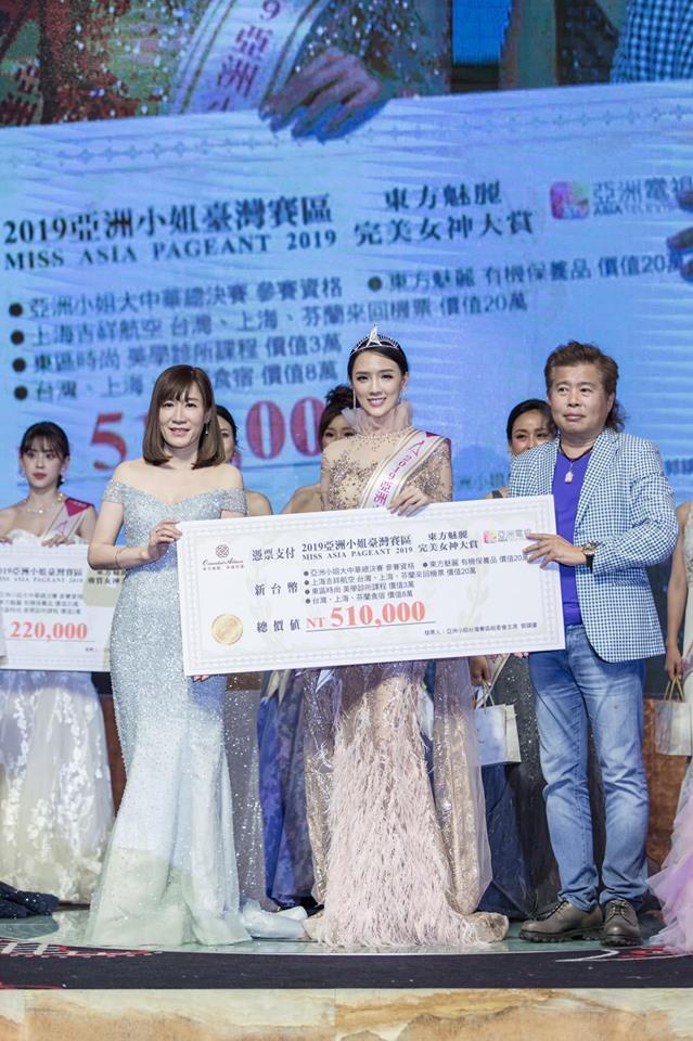 今年8月翁子涵(中)參加2019亞洲小姐台灣賽區獲評選為「完美女神」和網路票選最佳人氣獎。右為贊助100萬元的MICHAEL WANG。(翻攝自2019亞洲小姐台灣賽區官網臉書)