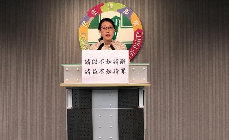 民進黨發言人李明俐呼籲韓國瑜請假不如請辭。(民進黨提供)