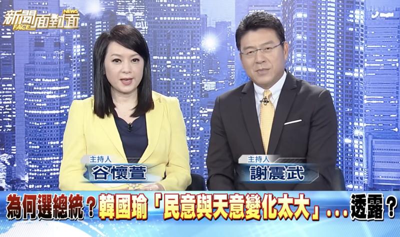 谷懷萱突然辭去《新聞面對面》主持人一職,讓許多人相當驚訝。(翻攝年代頻道)