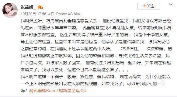張孟妍還指控孔垂楠,明明說過要陪她把病一起治好,現在卻躲起來消失。(翻攝自張孟妍微博)