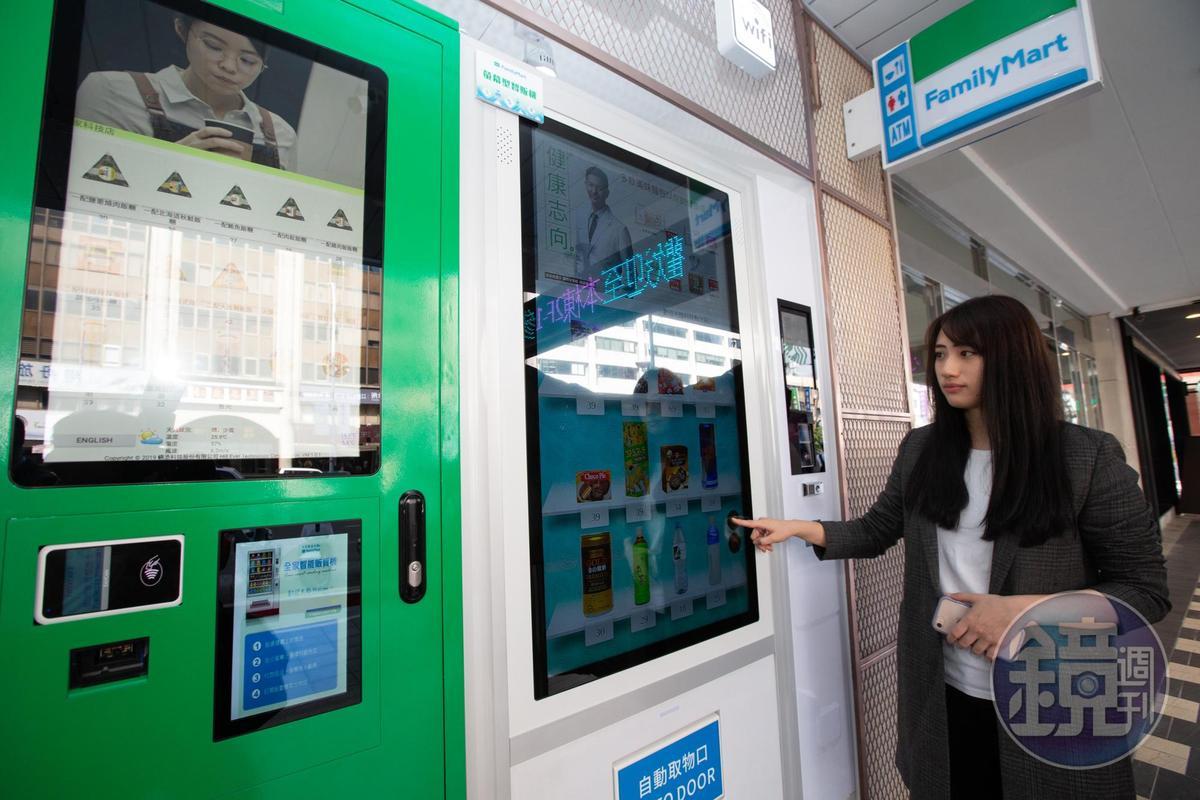 全家在小巨蛋旁開科技概念2店,內有多種獨家科技幫忙解決店員勞務。(圖為智能販賣機)