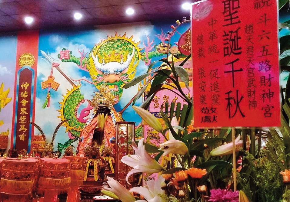 張安樂擔任雲林斗六五路財神宮榮譽董事長,該廟慶典時他送花籃祝賀。(翻攝黃棠磊臉書)