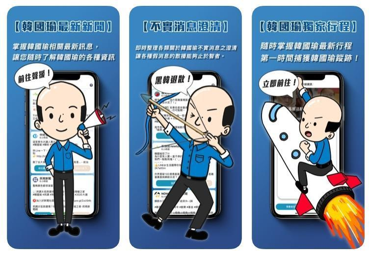 下載「一支穿雲箭」App,可以追蹤韓國瑜最新行程。(翻攝自一支穿雲箭App)